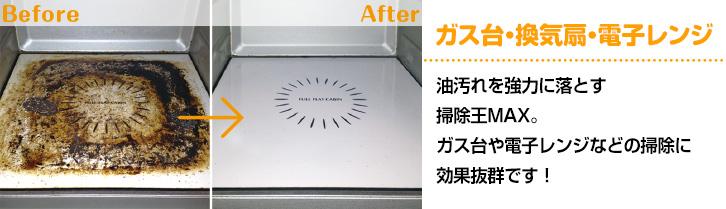 ガス台・換気扇・電子レンジ
