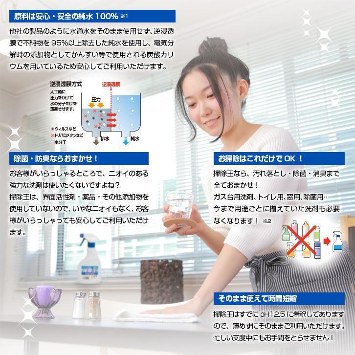原料は安心・安全の純水100% 除菌・防臭ならおまかせ! お掃除はこれだけでOK! そのまま使えて時間短縮